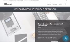 Сайт для консалтинговых услуг