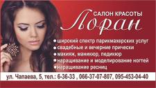 Парикмахерская Лоран А
