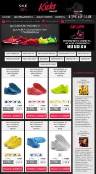 """Интернет магазин """"Kicks market"""""""