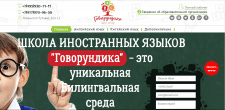 """Школа Иностранных языков """"Говорундика"""""""