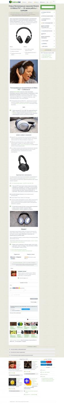 Обзоры и рейтинги аудиотехники headphonesbest.ru