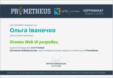 Сертификат WEB UI розробка