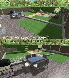 Варіант оформлення внутрішнього дворика2