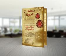 Новогодняя открытка для компании