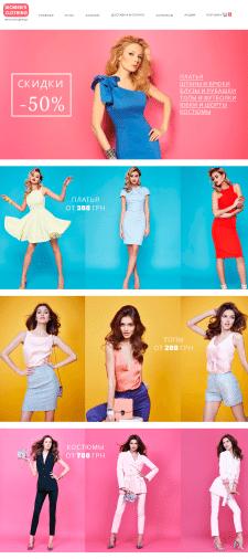 E-Commerce. Сайт женской одежды