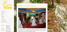 Ресторан ЭЛИСО