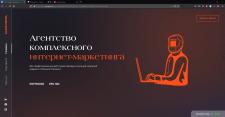 Адаптивная вёрстка сайта для веб-студии