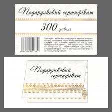 Подарунковий сертифікат та конверт