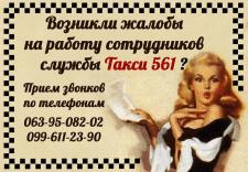 Баннер для такси 561