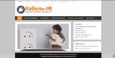 Сайт компанії Кабель-ІФ