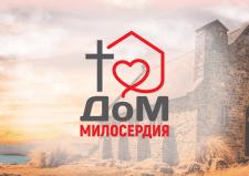 """Логотип для христианской Церкви """"Дом милосердия"""""""