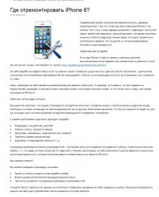 Где отремонтировать iPhone 6?