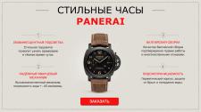 """Мини лендинг для товара """"Стильные часы Panerai"""""""