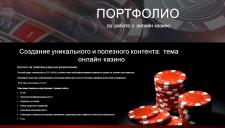 Уникальный контент на тему азартных развлечений