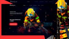 Fire Guard - first screen