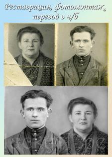 Монтаж и реставрация фото