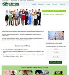 Корпоративный сайт  агентства по трудоустройству