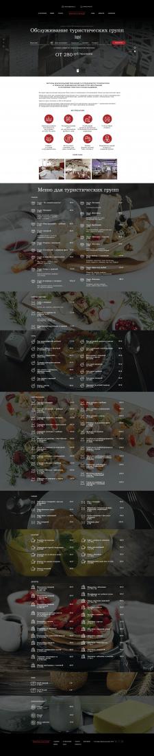Дизайн страницы меню ресторана Красносельский