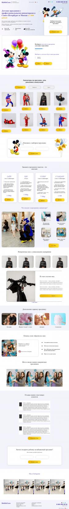 Сайт для услуг детских праздников