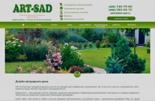 Сайт www.art-sad.ru
