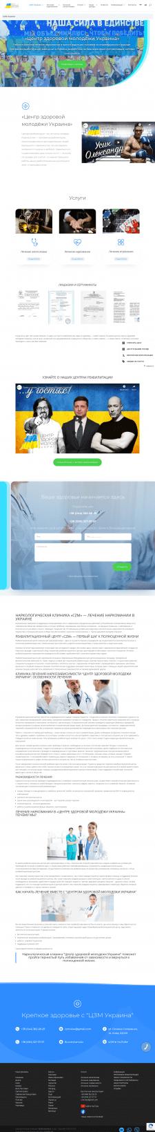 Разработка сайта для центра молодежи на WordPress