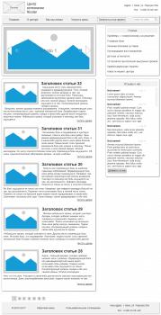 Интерактивный прототип сайта для центра остеопатии