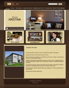 Сайт Виллы Кристина