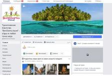Ведение страницы туристического агенства