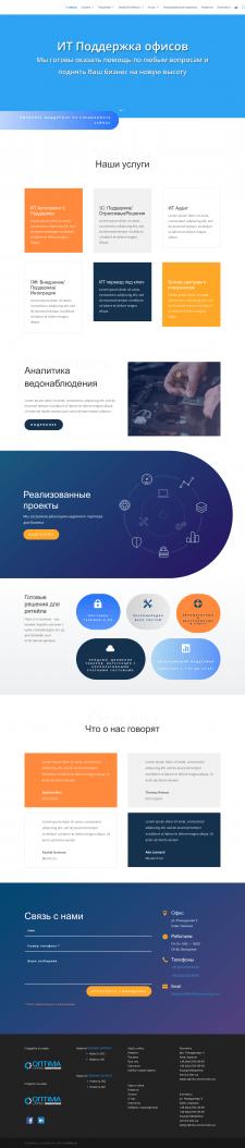 Разработка сайта для IT-компании на WordPress