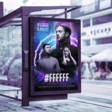 Плакат на citylight для короткометражки #FFFFFF