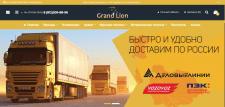 Grand Lion - интернет-магазин в бытовой техники