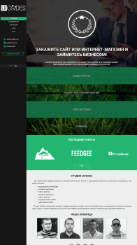 Сайт веб-студии uicodes.com