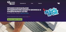 Сайт SMM студии