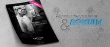 Афишы и журнальная реклама