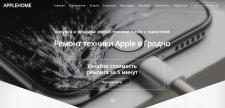 Ремонт техники Apple в Гродно