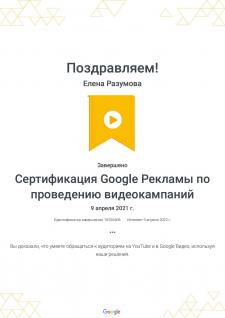 Сертификат Google Ads по видеокампаниям