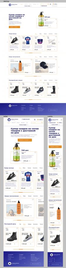 Разработка дизайна интернет-магазина, адаптация
