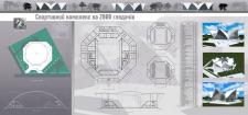Оформление архитектурного проекта