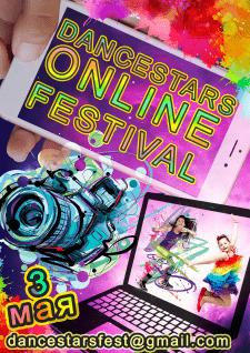 Афиша Онлайн фестиваля