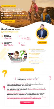 """Дмитрий Карпачев """"Профориентация ребенка"""""""