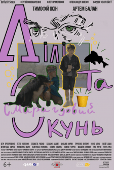 Постер к короткометражному фильму