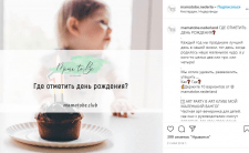 Написание постов для сообщества мам в Нидерландах