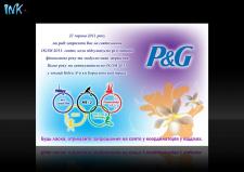 Пригласительное для компании «P&G» на празднование OGSM 2011