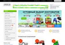 SEO аудит интеренет магазина VseInet.ru
