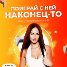 Креативы для рекламы Inst #ps5
