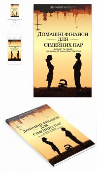 Обложка для книги о финансах