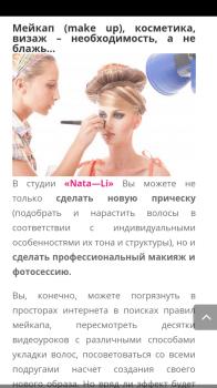 """Статья """"Беспроигрышный make up..."""""""