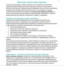 Строительная арматура в Донецке
