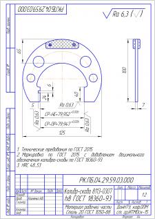 Калибр-скоба 8113-0307