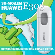 Креативчик под ФБ (Huawei E303) v.1